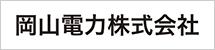 岡山電力株式会社