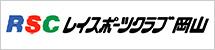 レイスポーツクラブ岡山
