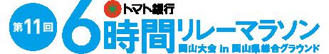 第8回 6時間リレーマラソン 岡山大会 in 岡山県総合グラウンド トマト銀行