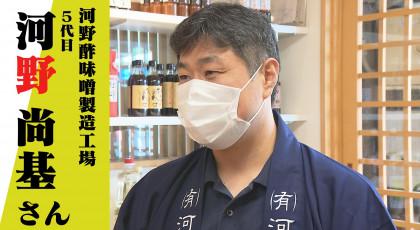 この人に聞きたい「河野酢味噌製造工場・5代目河野尚基さん」