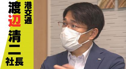 この人に聞きたい「港交通・渡辺清二社長」