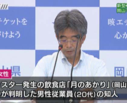 岡山県で新型コロナ4人感染