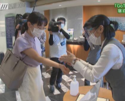 GoToトラベル 参加施設の感染防止対策を調査