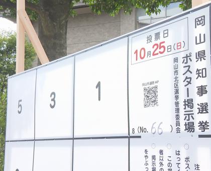 岡山県知事選 ポスター掲示板設置始まる