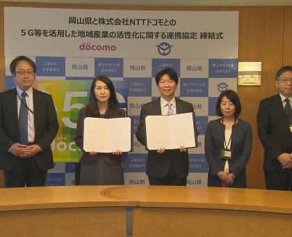 岡山県とNTTドコモが5Gなどの先進技術を活用した地域産業の活性化で連携協定