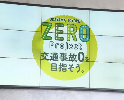 岡山トヨペットが啓発動画を公開し、交通安全教室