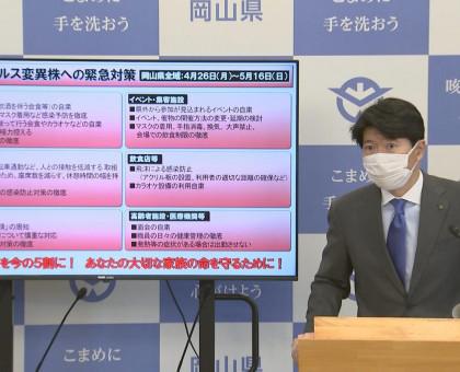 岡山県 新型コロナ感染者増加で新たに宿泊療養施設を確保