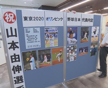 東京オリンピック・野球日本代表に備前市出身の山本由伸投手選出