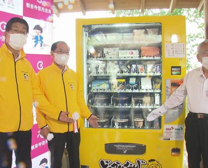 観音寺市の魅力たっぷり、地元産品の自動販売機お目見え