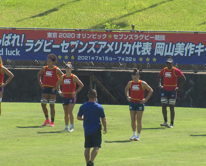 岡山県美作市 7人制ラグビー米代表が公開練習