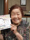 艶子おばあちゃん
