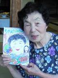 近江おばあちゃん