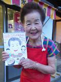 美恵子おばあちゃん