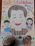 美恵子おばあちゃん2
