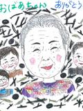 菅野三津子さん2