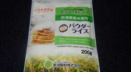 「新潟県産米使用 ホットケーキミックス」プレゼント・・・・終了しました。
