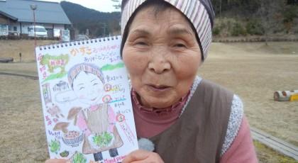 「和子おばあちゃんのしいたけご飯」