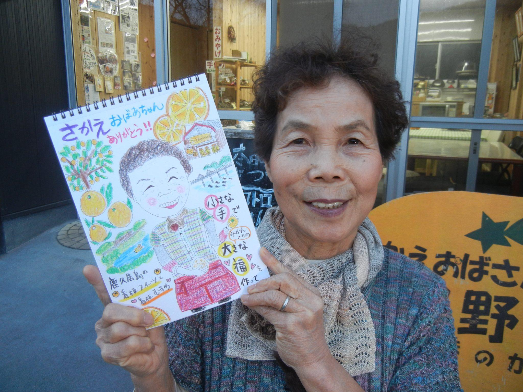 「栄江おばあちゃんのみかん大福」