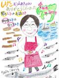 井澤滋子さん2
