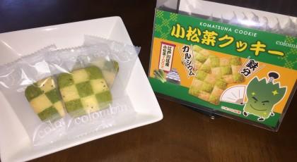 「小松菜クッキー」プレゼント・・・終了しました。