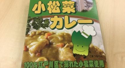 「小松菜カレー」プレゼント・・・終了しました。