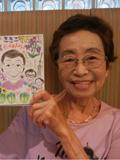 浅井咲子さん
