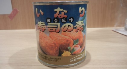 「いなり寿司の素」プレゼント・・・終了しました。