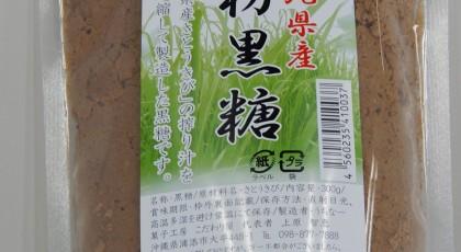 沖縄県産「粉黒糖」プレゼント・・・終了しました。
