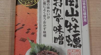 「岡山の牡蠣 おかず味噌」プレゼント・・・終了しました。