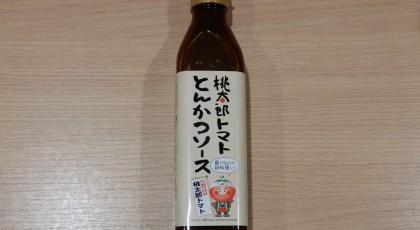 「岡山県産桃太郎トマトとんかつソース」プレゼント・・・終了しました