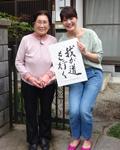 山口智子さん83歳