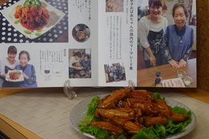 「孝子おばあちゃんの鶏肉のマーマレード煮」
