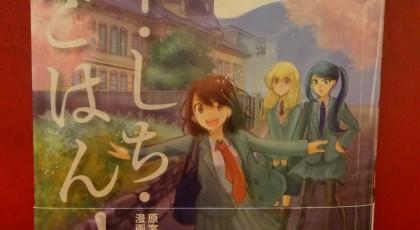 岡山県津山市を舞台にした学園マンガ「ごー・しち・ごはん!」プレゼント・・・終了しました