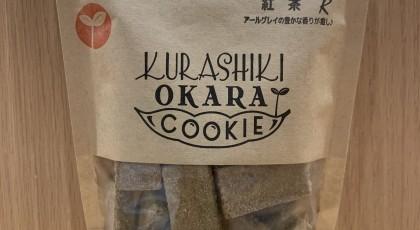 「倉敷おからクッキー・紅茶」プレゼント・・・終了しました