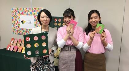 12月1日放送「ありそうでなかった日本茶」