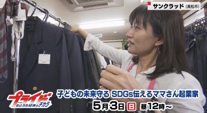 """5月3日放送「子どもの未来守る """"SDGs""""伝えるママさん起業家」"""