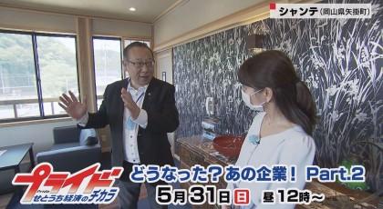 5月31日放送「どうなった?あの企業!Part.2」