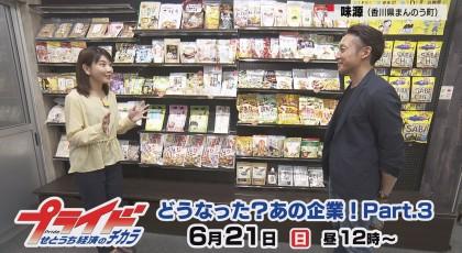 6月21日(日)放送「どうなった?あの企業Part.3」