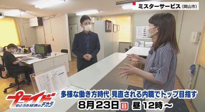 8月23日(日)放送「多様な働き方時代 見直される内職でトップ目指す」