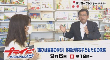 9月6日(日)放送 「遊びは最高の学び」体験が育む子どもたちの未来