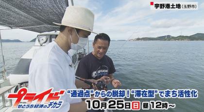 """10月25日(日)放送 「""""通過点""""からの脱却!""""滞在型""""でまち活性化」"""