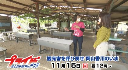 11月15日(日)放送「観光客を呼び戻せ 岡山香川のいま」
