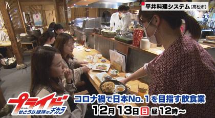 12月13日(日)放送 「コロナ禍で日本No.1を目指す飲食業」