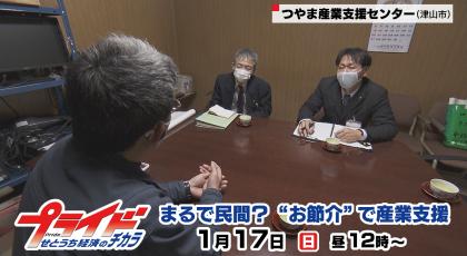 """1月17日(日)放送 「まるで民間?""""お節介""""で産業支援」"""
