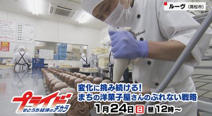1月24日(日)放送 「変化に挑み続ける!まちの洋菓子屋さんのぶれない戦略」