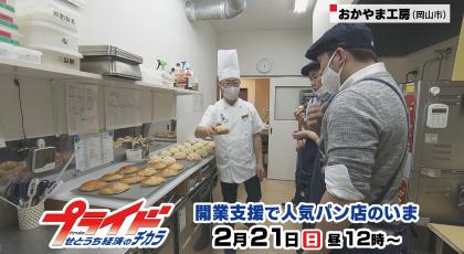 2月21日(日)放送 「開業支援で人気パン店のいま」