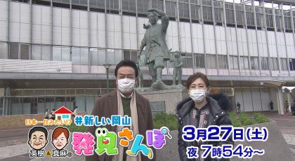 3月27日(土)放送「日本一住みたい!?#新しい岡山 英樹&真麻の発見さんぽ」