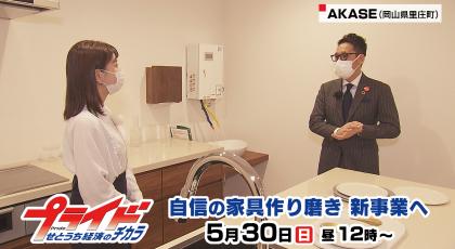 5月30日(日)放送 「自信の家具作り磨き 新事業へ」