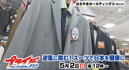 5月2日(日)放送 「逆風に挑む!スーツで日本を健康に」