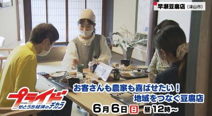 6月6日(日)放送「お客さんも農家も喜ばせたい!地域をつなぐ豆腐店」